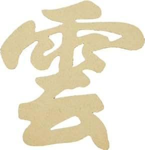 『是銀オリジナル』 雲 神棚 神殿 神具(MDF製) 国産 手作り 両面テープ貼り付け済み(高さ120㎜×巾115㎜×厚さ50㎜)
