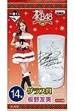 一番くじ AKB48 クリスマスプレゼント 【グラス賞 14番 板野友美】