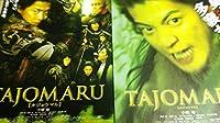 TAJOMARU【タジョウマル】2種小栗旬/萩原健一映画チラシ