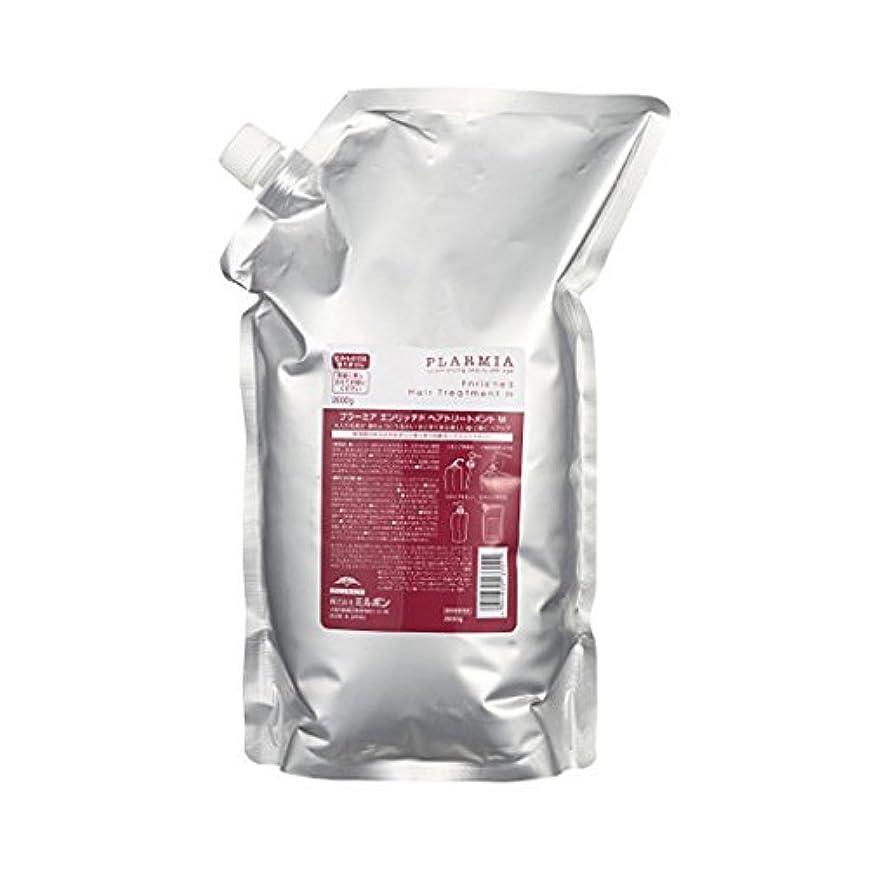 ネクタイつまずく豆ミルボン プラーミア エンリッチド トリートメントM (2500gパック) 詰替用