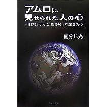 アムロに見せられた人の心―機動戦士ガンダム・逆襲のシャア超鑑賞ブック (ノベル倶楽部)