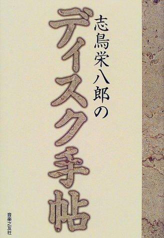 志鳥 栄八郎のディスク手帖
