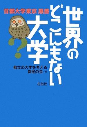 世界のどこにもない大学―首都大学東京黒書
