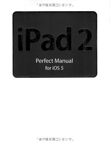 iPad 2 Perfect Manual for iOS 5の詳細を見る