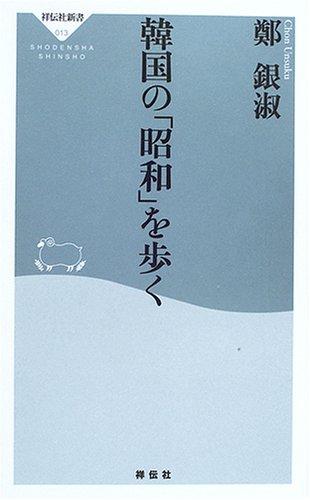 韓国の「昭和」を歩く (祥伝社新書)の詳細を見る