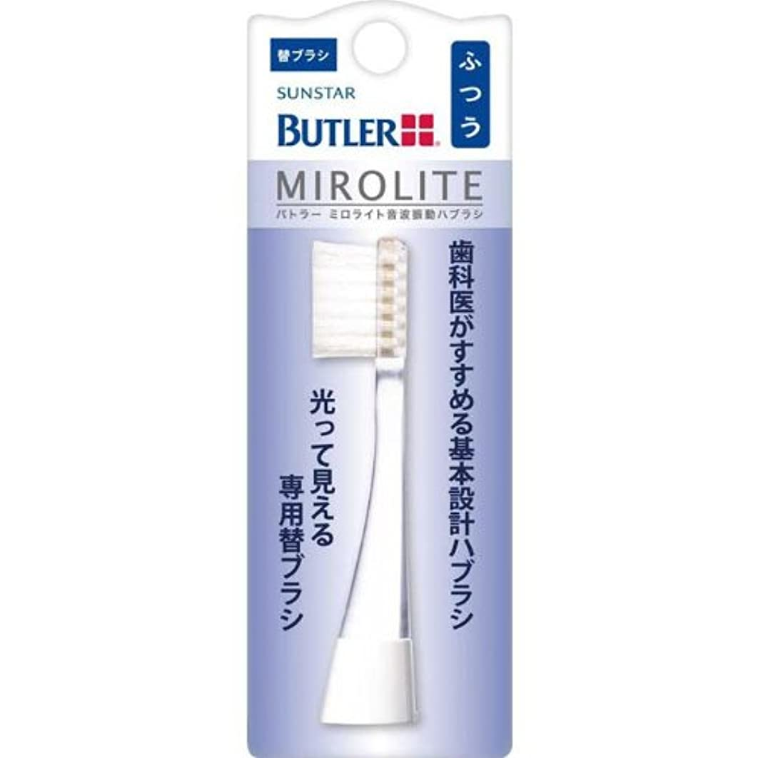 人間喜劇銀行BUTLER(バトラー) ミロライト 音波振動ハブラシ 替ブラシ ふつう TB-01M