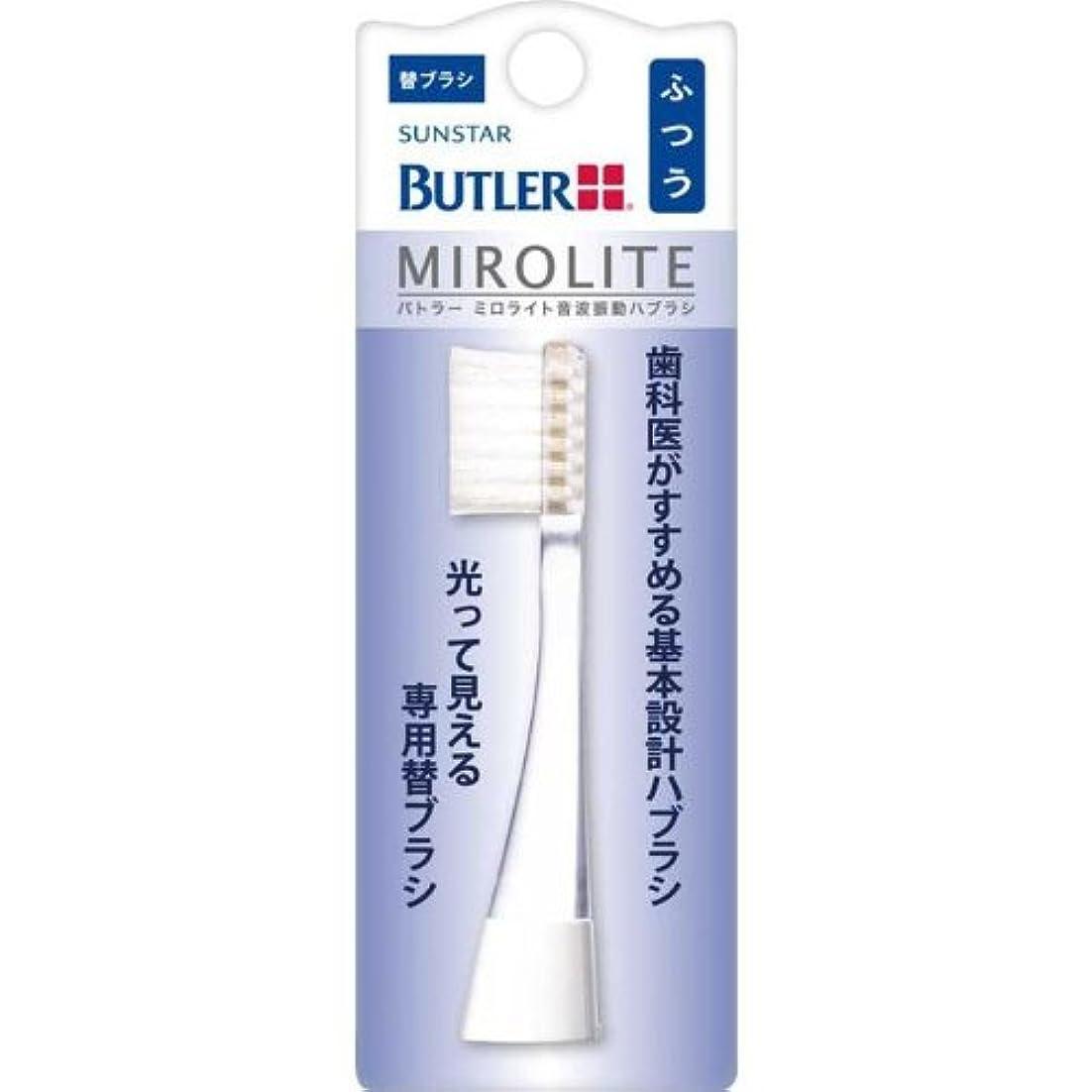BUTLER(バトラー) ミロライト 音波振動ハブラシ 替ブラシ ふつう TB-01M