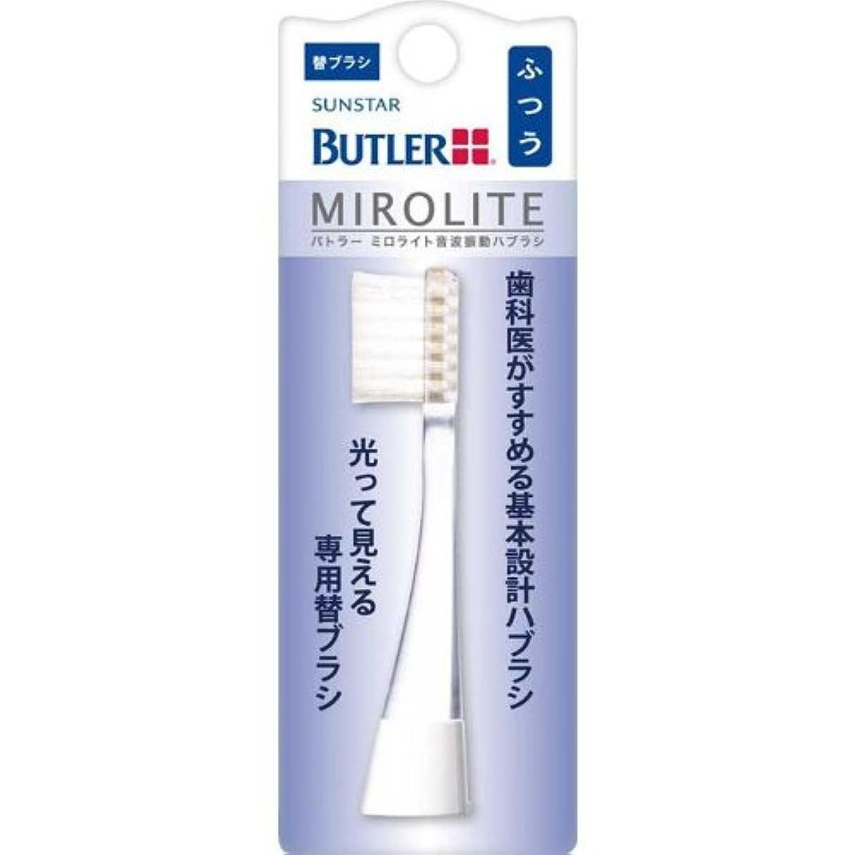 免除する老朽化した信条BUTLER(バトラー) ミロライト 音波振動ハブラシ 替ブラシ ふつう TB-01M