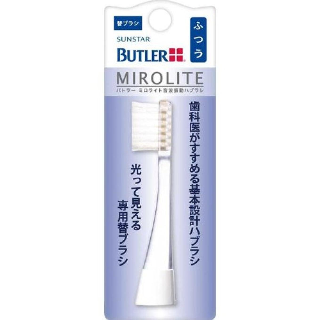 ドル注釈クリーナーBUTLER(バトラー) ミロライト 音波振動ハブラシ 替ブラシ ふつう TB-01M