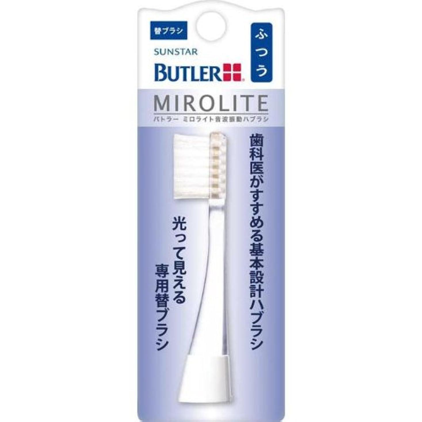 マインドフル糸中性BUTLER(バトラー) ミロライト 音波振動ハブラシ 替ブラシ ふつう TB-01M