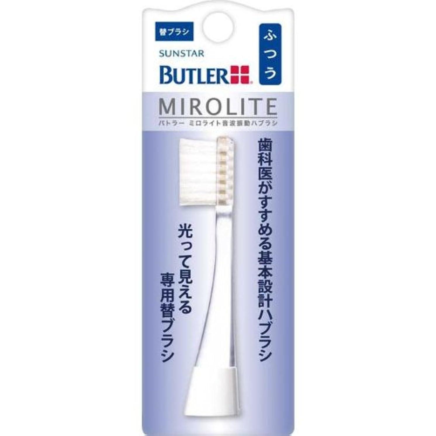 ケージ追うバナナBUTLER(バトラー) ミロライト 音波振動ハブラシ 替ブラシ ふつう TB-01M