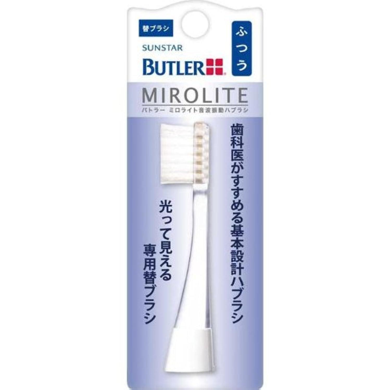 単独で良さシールドBUTLER(バトラー) ミロライト 音波振動ハブラシ 替ブラシ ふつう TB-01M