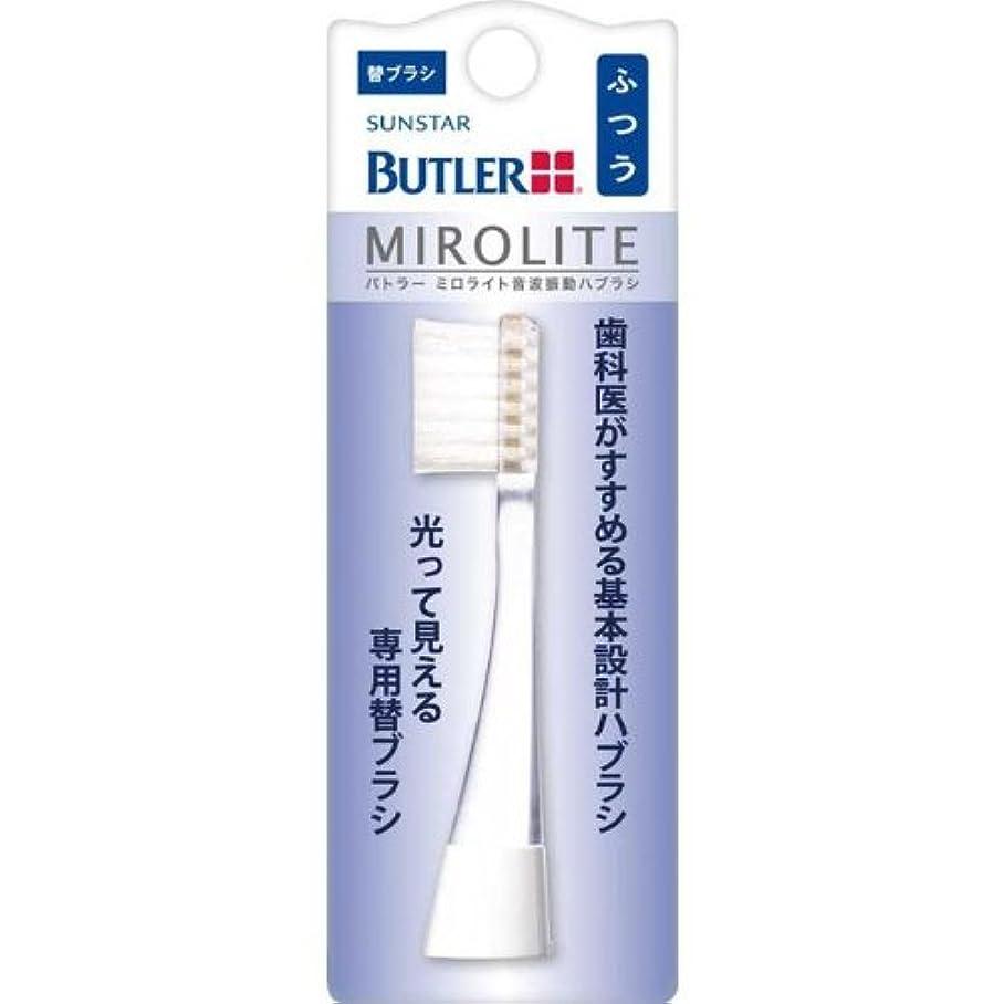 本物のうるさい眠るBUTLER(バトラー) ミロライト 音波振動ハブラシ 替ブラシ ふつう TB-01M