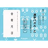 漢字パズル 乙(小学中学年以上)―パズルで楽しく漢字を覚えよう (国語読解の特訓シリーズ 22)