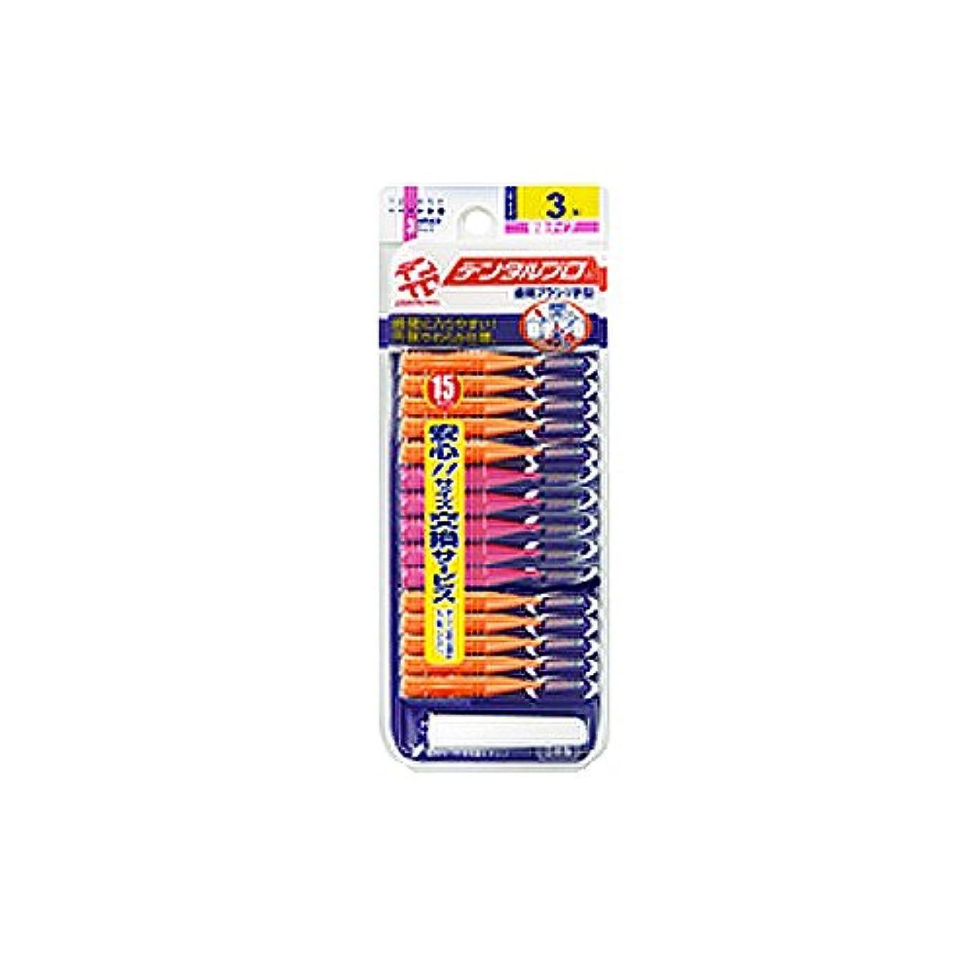 生産的横に信念デンタルプロ 歯間ブラシ I字型 15本入り サイズ3(S)