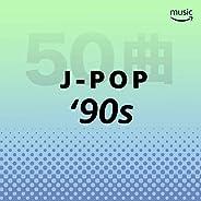 90年代 J-POP 50曲