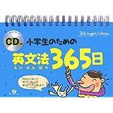 小学生のための英文法365日