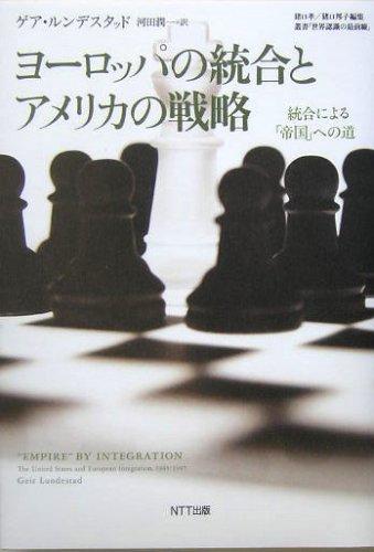 ヨーロッパの統合とアメリカの戦略―統合による「帝国」への道 (叢書「世界認識の最前線」)の詳細を見る