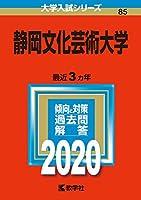 静岡文化芸術大学 (2020年版大学入試シリーズ)