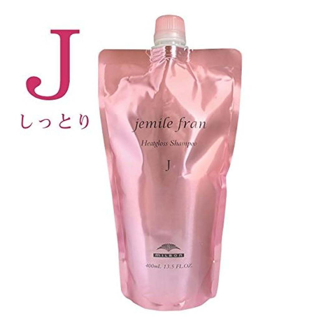 願望翻訳者小人jemile fran ミルボン ジェミールフラン ヒートグロス J シャンプー400ml 詰替用