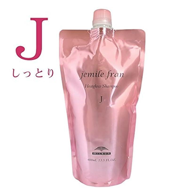 jemile fran ミルボン ジェミールフラン ヒートグロス J シャンプー400ml 詰替用
