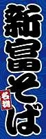 のぼり旗スタジオ のぼり旗 新富そば002 大サイズ H2700mm×W900mm