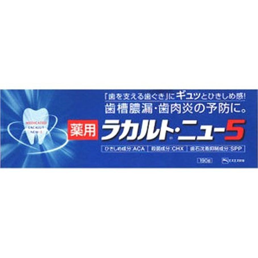 キャンディー子犬子音薬用ラカルトニュー5 190g