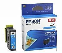 EPSON 純正インクカートリッジ KAM-C シアン (目印:カメ)