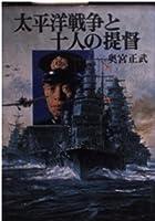 太平洋戦争と十人の提督 (戦記文庫)