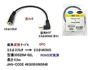 オーディオ変換ケーブル(3.5mmステレオ → 2.5mmモノラル)0.2m L型