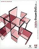 Adobe Encore DVD 2.0 日本語版 Windows版