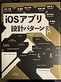 iOSアプリ設計パターン入門