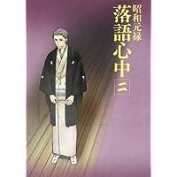 「昭和元禄落語心中」Blu-ray【通常版】二
