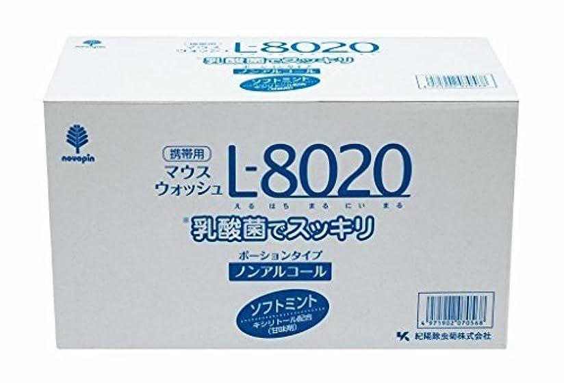 風刺一方、生き残りますクチュッペL-8020ソフトミントポーションタイプ100個入(ノンアルコール) 【まとめ買い10個セット】 K-7056 日本製 Japan