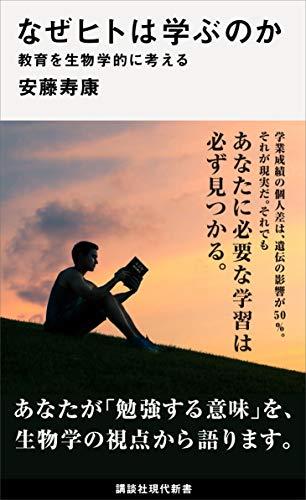 [画像:なぜヒトは学ぶのか 教育を生物学的に考える (講談社現代新書)]