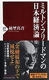 ミルトン・フリードマンの日本経済論 (PHP新書)