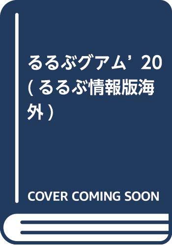 るるぶグアム'20 (るるぶ情報版海外)