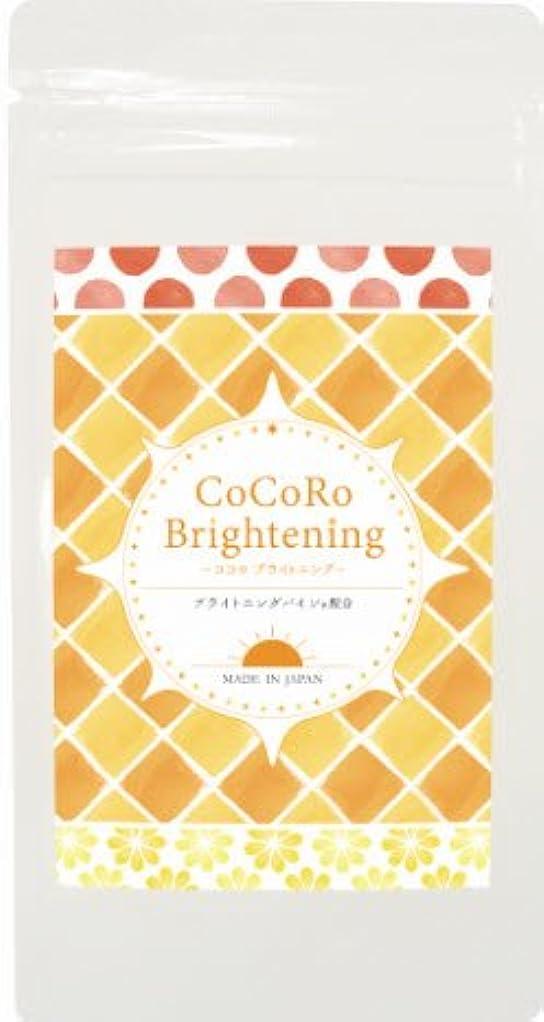 カニ第五一元化するCOCORO PLACENTA CoCoRoブライトニング 日差しケア サプリ 60粒 約1ヶ月分 ブライトニングパイン配合 日焼けケア