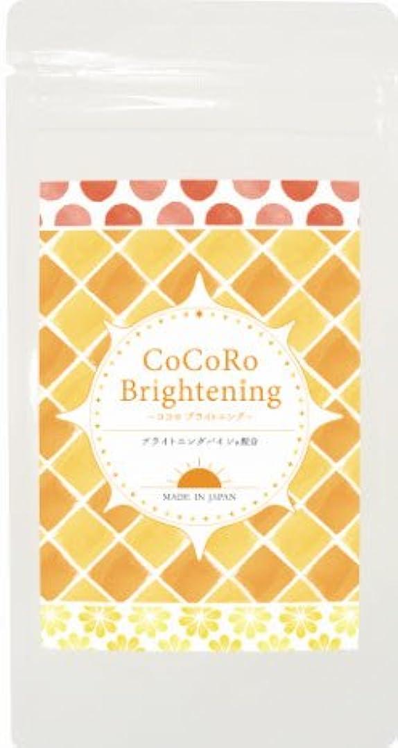 コンサルタント淡いリーCOCORO PLACENTA CoCoRoブライトニング 日差しケア サプリ 60粒 約1ヶ月分 ブライトニングパイン配合 日焼けケア