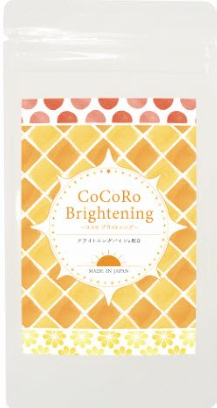 侵略規模腹部COCORO PLACENTA CoCoRoブライトニング 日差しケア サプリ 60粒 約1ヶ月分 ブライトニングパイン配合 日焼けケア