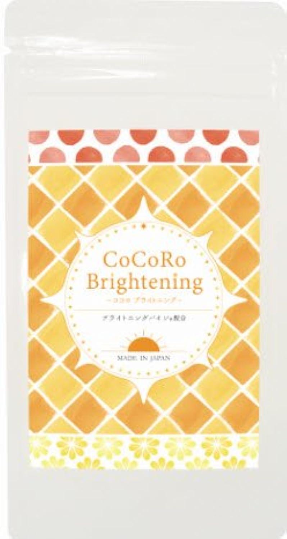 COCORO PLACENTA CoCoRoブライトニング 日差しケア サプリ 60粒 約1ヶ月分 ブライトニングパイン配合 日焼けケア