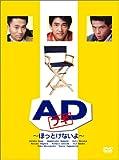 ADブギ DVD-BOX[DVD]