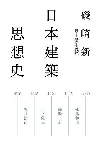 日本建築思想史 (atプラス叢書10)の詳細を見る