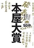 本屋大賞2019
