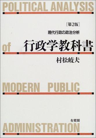 行政学教科書―現代行政の政治分析の詳細を見る