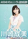 【川崎成美】 公式生写真 AKB48 翼はいらない 劇場盤特典