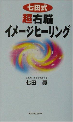 七田式超右脳イメージヒーリング (ムックセレクト)の詳細を見る