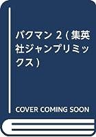 バクマン 2 (集英社ジャンプリミックス)