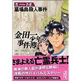 金田一少年の事件簿File(14) (講談社漫画文庫)