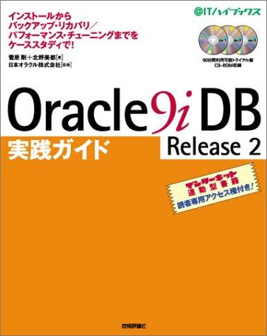 Oracle9iDB Release2 実践ガイド―インストールからバックアップ・リカバリ/パフォーマンス・チューニングまでをケーススタディで! (@ITハイブックス)の詳細を見る